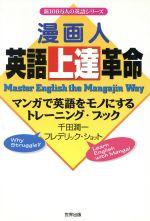 「漫画人」英語上達革命 マンガで英語をモノにするトレーニング・ブック(新100万人の英語シリーズ)(単行本)