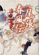 尾張春風伝(下)(単行本)