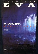 ターミナル・エヴァ 新世紀アニメの世紀末(単行本)