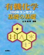 有機化学 基礎の基礎 100のコンセプト(単行本)