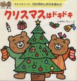 クリスマスはドキドキ(12か月のしかけえほん12)(児童書)