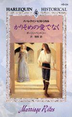 かりそめの愛でなく(ハーレクイン・ヒストリカル・ロマンスHS24)(新書)