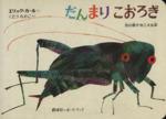 だんまりこおろぎ 虫の音がきこえる本(ボードブック)(児童書)