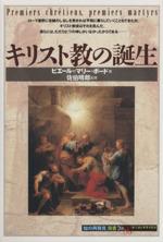 キリスト教の誕生(知の再発見双書70)(単行本)