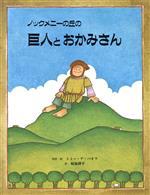 ノックメニーの丘の巨人とおかみさん アイルランドの昔話(児童書)