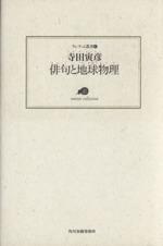 俳句と地球物理ランティエ叢書6
