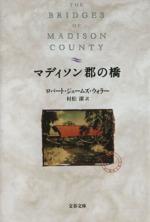 マディソン郡の橋(文春文庫)(文庫)