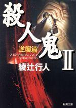殺人鬼 逆襲篇(新潮文庫)(2)(文庫)