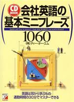 会社英語の基本ミニフレーズ1060(CD BOOK)(CD1枚付)(単行本)