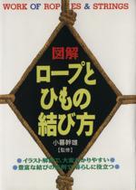 図解 ロープとひもの結び方(文庫)