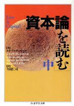 資本論を読む(ちくま学芸文庫)(中)(文庫)
