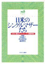 日米のシングルマザーたち 生活と福祉のフェミニスト調査報告(単行本)