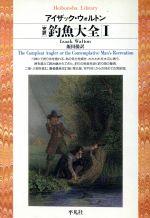 完訳 釣魚大全(平凡社ライブラリー180)(1)(新書)