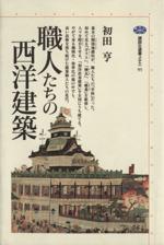 職人たちの西洋建築(講談社選書メチエ95)(単行本)