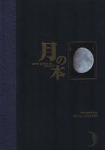 月の本 perfect guide to the MOON(単行本)