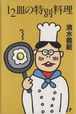12皿の特別料理(単行本)