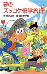 夢のズッコケ修学旅行(ズッコケ文庫Z-24)(児童書)