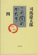この国のかたち(文春文庫)(4)(文庫)