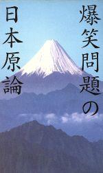 爆笑問題の日本原論(新書)