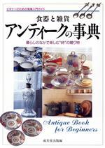 """食器と雑貨 アンティークの事典 暮らしのなかで楽しむ""""時""""の贈り物(単行本)"""