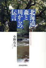 北海道 森と川からの伝言(単行本)