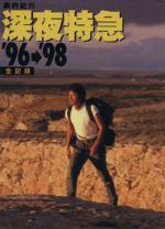 劇的紀行 深夜特急 '96‐'98全記録 劇的紀行 全記録(単行本)