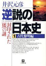逆説の日本史 古代黎明編 封印された「倭」の謎(小学館文庫)(1)(文庫)