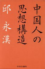 中国人の思想構造(単行本)