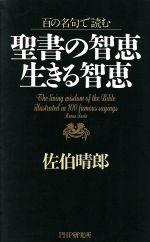 百の名句で読む 聖書の智恵 生きる智恵(新書)