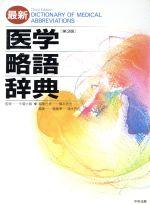 最新 医学略語辞典(単行本)