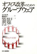 オフィス改革のためのグループウェア(単行本)