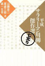 平成サラリーマン川柳傑作選(七光り)(新書)
