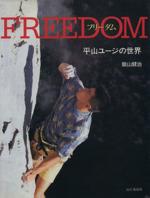 フリーダム 平山ユージの世界(単行本)