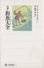 完訳 釣魚大全(角川選書72)(単行本)