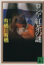 ロシア紅茶の謎(講談社文庫)(文庫)