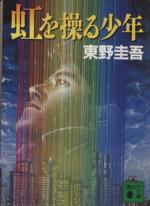 虹を操る少年(講談社文庫)(文庫)
