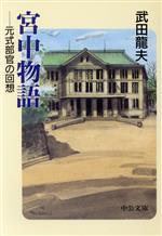 宮中物語 元式部官の回想(中公文庫)(文庫)
