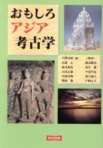 おもしろアジア考古学(単行本)