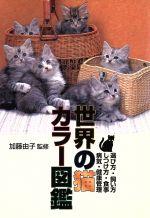 世界の猫 カラー図鑑 選び方・飼い方・しつけ方・食事・病気・健康管理(単行本)