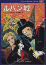 ルパン城(子どものための世界文学の森40)(児童書)