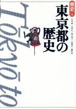 東京都の歴史(県史13)(単行本)
