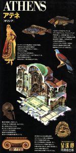 アテネ ギリシア(「旅する21世紀」ブック13望遠郷13)(単行本)