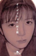 オーディション(幻冬舎文庫)(文庫)