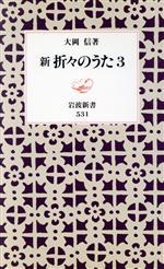 新 折々のうた(岩波新書)(3)(新書)