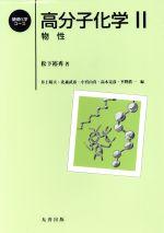 高分子化学-物性(基礎化学コース)(2)(単行本)