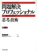 問題解決プロフェッショナル 「思考と技術」(単行本)