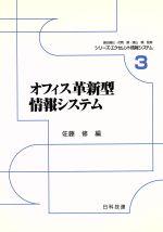 オフィス革新型情報システム(シリーズ・エクセレント情報システム3)(単行本)