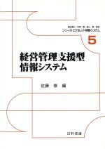 経営管理支援型情報システム(シリーズ・エクセレント情報システム5)(単行本)