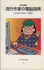 流行作家の電脳指南 これならできる一太郎7(中公PC新書10)(新書)