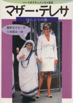 マザー・テレサ ほんとうの愛(ハートのドキュメンタル童話)(児童書)